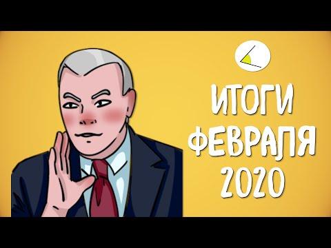 Время коррупции и Конституции   Итоги месяца #13 (Февраль 2020)