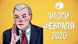 Время коррупции и Конституции | Итоги месяца #13 (Февраль 2020)
