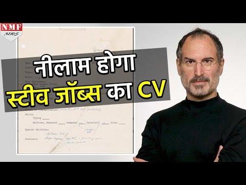 नीलाम होगा Steve Jobs का गलतियों से भरा CV