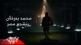 Mohamed Badrakhan - Bnshagaa Masr   محمد بدرخان - بنشجع مصر