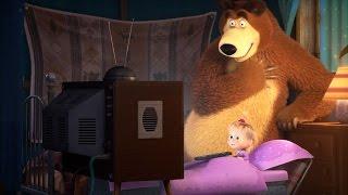 Маша и Медведь - Спи, моя радость, усни!  (Мультики перед сном)