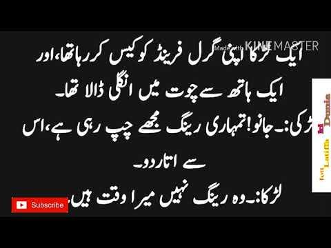 Urdu  ganda layifa or gando jokes in (hott latiffa ki dunia)