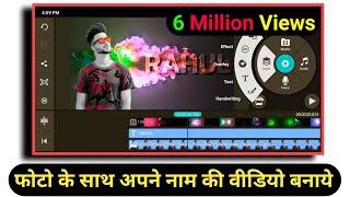 Kinemaster video kaise banaye || name video editing app || Kinemaster video editing || Tutorial