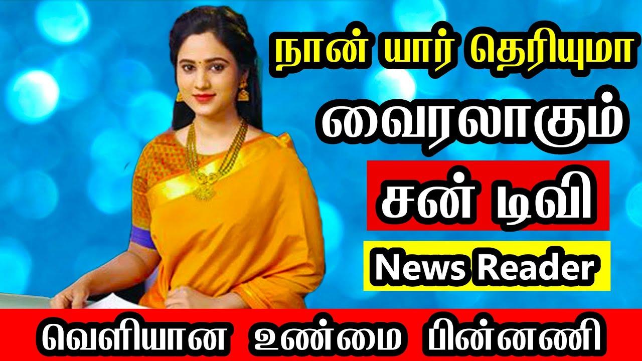Sun News Reader Kanmani Sekar Biography Age Dob Sun Tv Anchor Tamilachi Talkies Youtube 819 photos · 29,105 views. sun news reader kanmani sekar biography age dob sun tv anchor tamilachi talkies