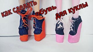 бесплатное как сделать обувь для кукол