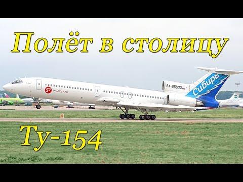 Полёт в кабине Ту-154.Мурманск-Москва/The flight in the cockpit of the Tu-154