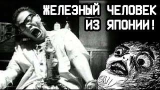 КУЛЬТОВЫЙ ФИЛЬМ УЖАСОВ - ТЭЦУО: ЖЕЛЕЗНЫЙ ЧЕЛОВЕК