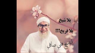 الشيخ فتحي الصافي (حكم ومواعظ وترفيه إضحك من قلبك)