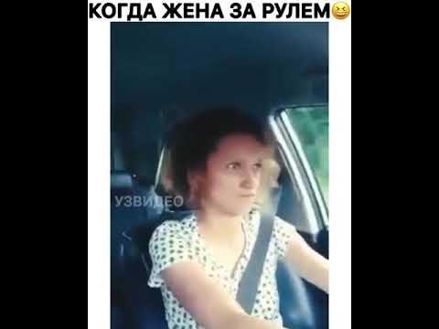 Когда жена за рулем прикол!!!