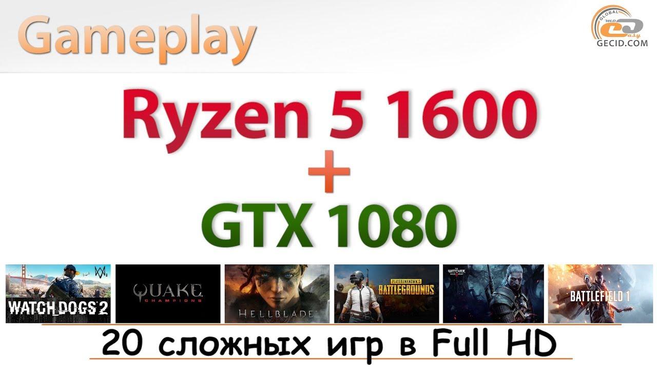 AMD Ryzen 5 1600 + GeForce GTX 1080: замечательно сейчас и с запасом на будущее