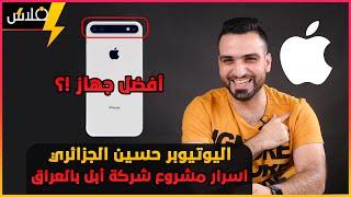 حسين الجزائري iMAD TECH  طلع ريالي 😉 || كشف سر من وين يجيب اجهزة المراجعه؟😱|| #برنامج فلاش