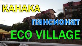 Канака. Пансионат Eco-Village. Крым 2016(Смотреть до конца! Курортный комплекс «Эко Вилладж» расположен в заповеднике «Канака» и занимает площадь..., 2016-08-03T21:14:45.000Z)