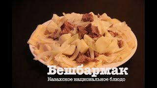 Бешбармак | Как приготовить вкусный бешбармак?