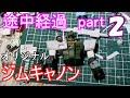 【改造ガンプラ】オリジナルジムキャノンを作りたいpart2