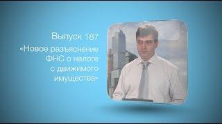 Бухгалтерский вестник ИРСОТ 187. Новое разъяснение ФНС о налоге с движимого имущества