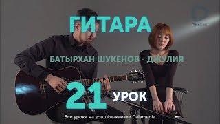 Гитара. Урок №21. Батырхан Шукенов - Джулия