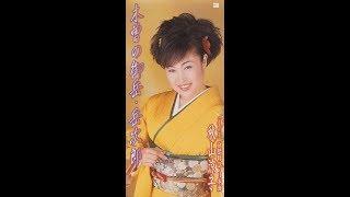 秋山涼子 - 哀愁特急・日本海