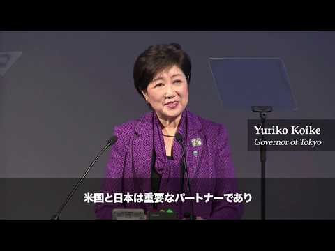 2018 USJC Annual Conference in Tokyo