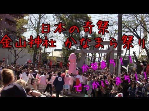 日本の奇祭 金山神社 かなまら祭り2013