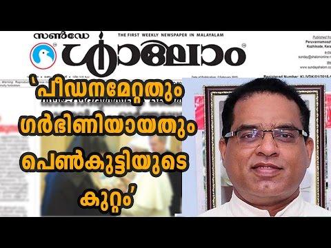 Sunday Shalom Remarks Against Girl | Oneindia Malayalam