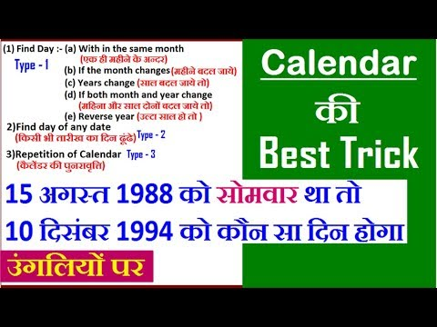 Reasoning ||Calendar (कैलेंडर) Short Tricks उंगलियों पर  Part - 1 |For Railway, BANK, SSC ||