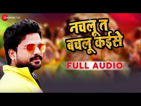 नचलू त बचलू कईसे Nachlu Toh Bachlu Kaise - Full Audio | Ritesh Pandey & Antara Singh Priyanka