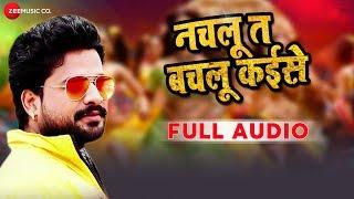 नचलू त बचलू कईसे Nachlu Toh Bachlu Kaise Full Audio | Ritesh Pandey & Antara Singh Priyanka