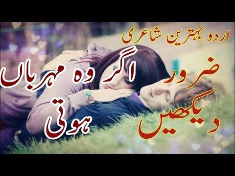 Urdu Poetry|Urdu Shayari|Hindi Poetry|Shayari|Love Sad Romantic
