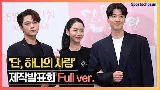 [Full] KBS2 '단, 하나의 사랑(Angel's Last Mission: Love)' 제작발표회