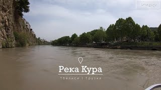 Тбілісі, річкова прогулянка по річці Кура (Мткварі) | Грузія | Подорож по Грузії