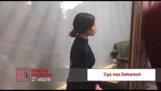 Суд над Зайцевой и Дроновым: допрос свидетелей