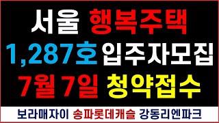 서울 행복주택 1,287호 입주자를 모집합니다 ^^