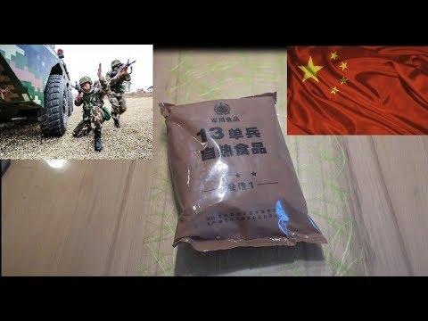 Сухпай Армия Китай.