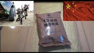 Сухпай Армия Китай. Сухой паёк армии Китая. ИРП Вар. 1