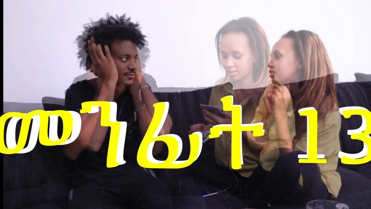 New Eritrean film Menfit (መንፊት ) part 13 Shalom Entertainment 2020
