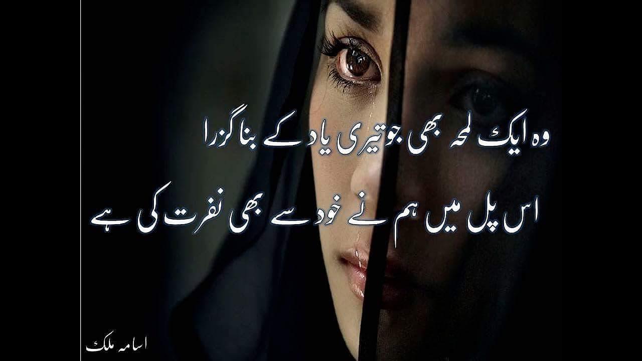 Heart Touching 2 Line Sad Poetrybest Urdu 2 Line Sad Heart Broken