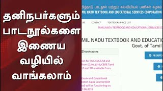 tn e sevai can number registration