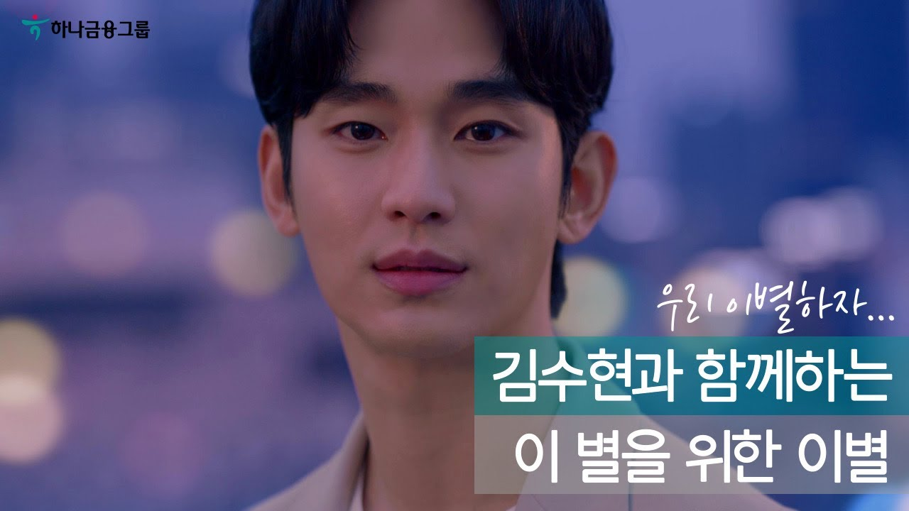 하나TV I 하나금융그룹 ESG캠페인 김수현 편 - 이 별을 위한 이별