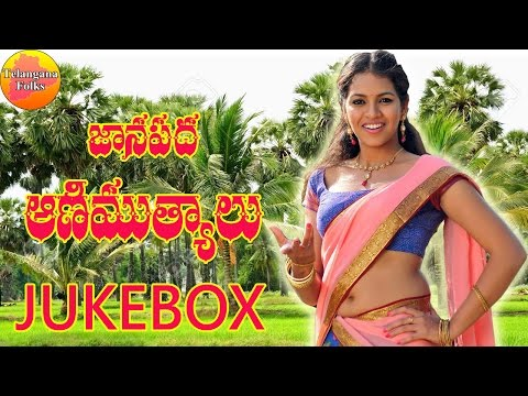 Janapada Animuthyalu | Telangana Folk Songs Jukebox | Janapada Songs | Telugu Folk Songs