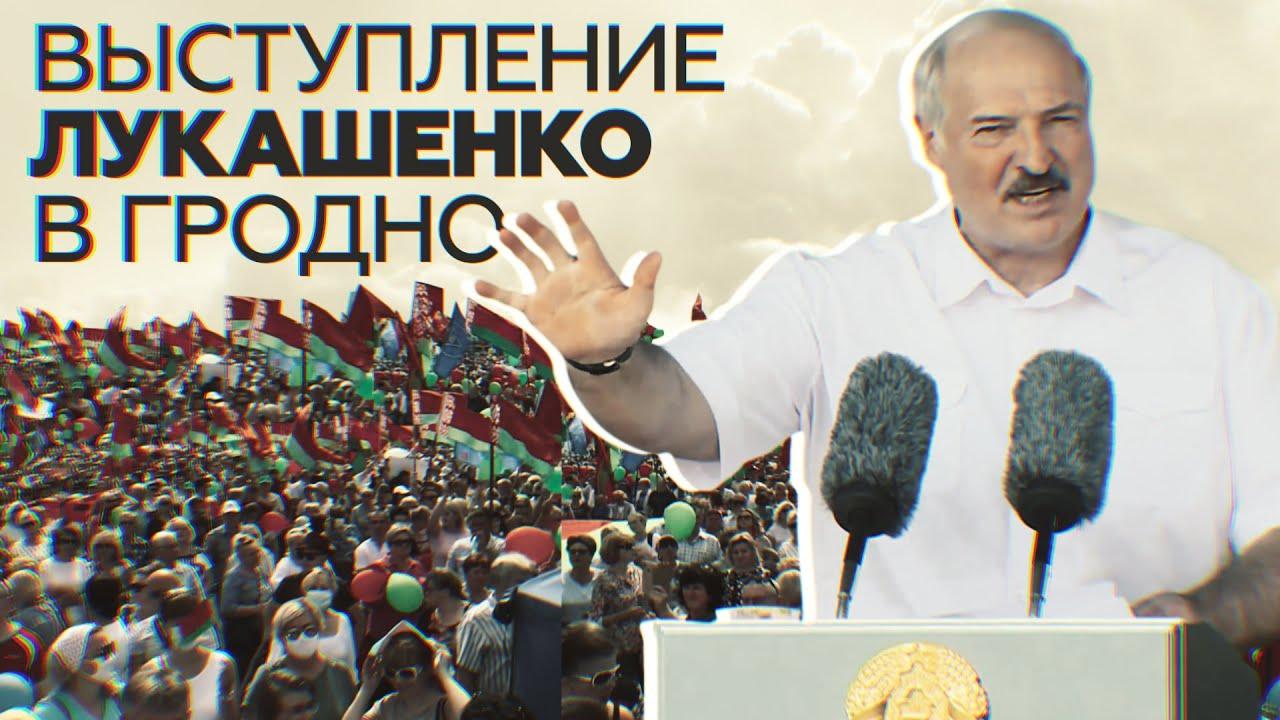 «Мы все одна страна, это наша земля»: главное из выступления Лукашенко на митинге в Гродно