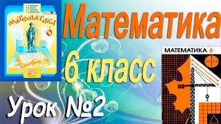 Математика 6 класс (видеоурок). Урок 2. Делители и кратные