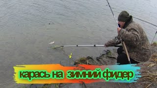 фидер на Днестре ЗИМНИЙ КАРАСЬ
