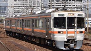 313系3000番台(V3編成)NG出場試運転 熱田駅通過