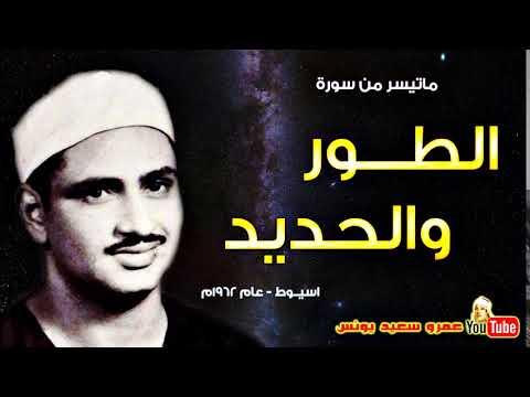 محمد صديق المنشاوي | الطــور والحـديـد | تلاوة نادرة من اسيــوط عام 1962م !! جودة عالية HD