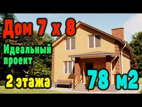 Проект дома два этажа 7 на 8 метров.  Двухэтажный экономичный дом.