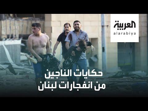 روايات مؤلمة لناجين من انفجار بيروت  - نشر قبل 3 ساعة