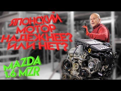 Что не так в двигателе Mazda 1.6 MZR (Z6)?