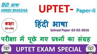 UPTET PREVIOUS YEAR PAPER HINDI MOST IMPORTANT QUESTIONS 2016 सभी 30 प्रश्नों का हल 12/9/2018