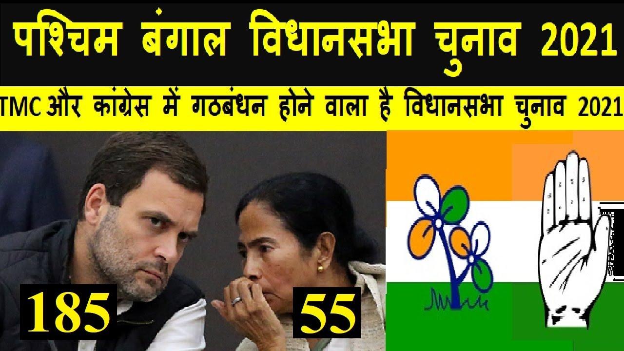 TMC और कांग्रेस में गठबंधन होने वाला है विधानसभा चुनाव 2021