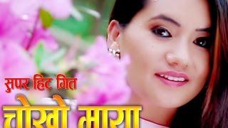 अहिले सम्मकै सुपर हिट गीत भिडियो हेरनुहोस Nepali Hit Song 2017 ll 2074